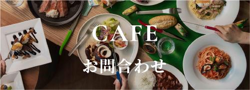 CAFE - ご予約