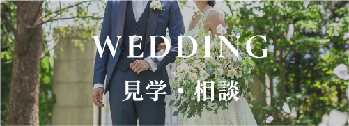 WEDDING - 見学・相談