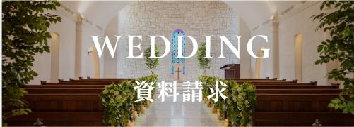 WEDDING - 資料請求